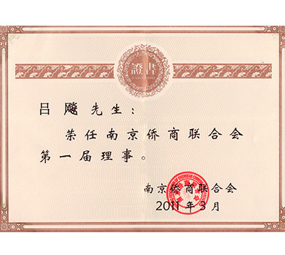 吕飚-南京侨商联合会第一届理事