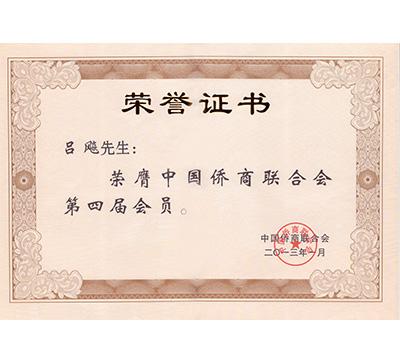 吕飚-中国侨商联合会第四届会员