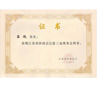 吕飚-江苏省侨商总会第三届理事会理事