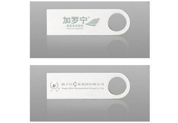 医药行业礼品定制-扬子江药业集团礼品定制-U盘