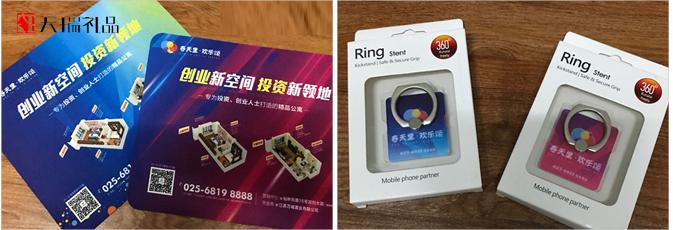 天瑞南京房地产礼品定制为万城置业做的广告满天飞