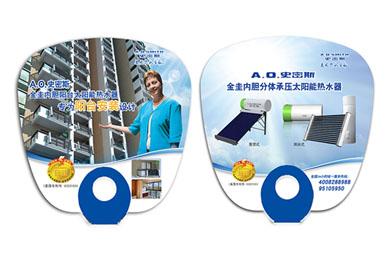 广告扇促销品-A.O史密斯热水器礼品