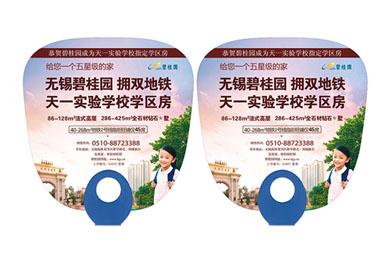 广告扇促销品-碧桂园房地产礼品