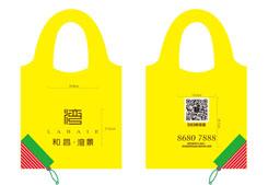 环保袋促销礼品-和昌 湾景