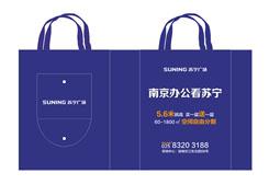 环保袋促销礼品--苏宁房地产礼品