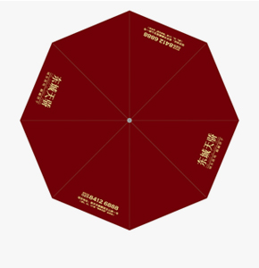 促销礼品广告伞-房地产礼品东城天骄