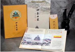 文创礼品 · 印象北京桑蚕丝邮票册