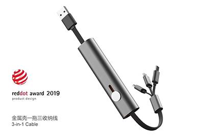幻想金属壳收纳线(安卓,苹果,华为),获德国红点奖