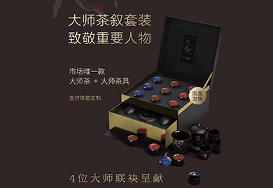 商务礼品,节日礼品:大师茶叙,小罐茶+茶具套装