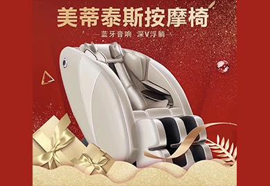房地产交房礼品,年会礼品-美蒂泰斯4D环保太空舱按摩椅
