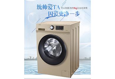 房地产交房礼品,年会礼品-海尔统帅全自动滚桶洗衣机