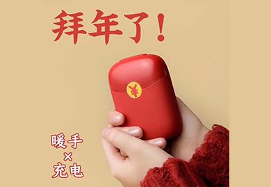 年会礼品,春节礼品,商务礼品:暖手宝移动电源
