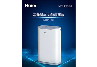 交房礼品,年会礼品:海尔KJ200F-H15A空气净化器