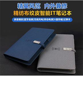 商务礼品定制礼品-精纺布纹皮智能IT笔记本