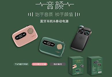 商务礼品-蓝牙耳机+移动电源二合一