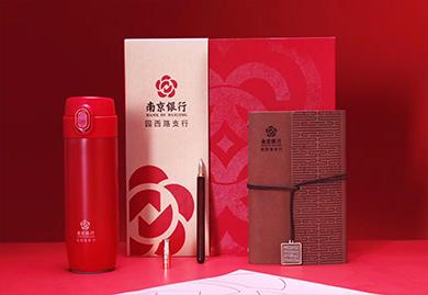 银行礼品-南京银行礼品定制