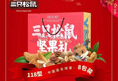 年会礼品,福利礼品,春节大礼包,三只松鼠大礼包118型