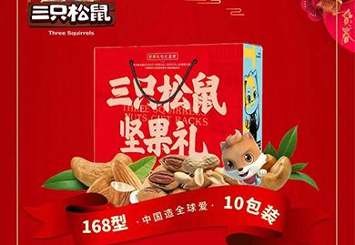 年会礼品,福利礼品,春节大礼包,三只松鼠大礼包168型