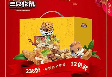 年会礼品,福利礼品,春节大礼包,三只松鼠大礼包238型