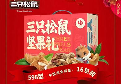 年会礼品,福利礼品,春节大礼包,三只松鼠大礼包598型