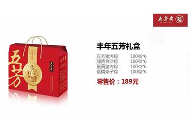 端午节礼品,五芳斋棕子礼盒