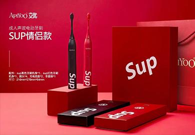商务礼品,年会礼品-Sup潮牌电动牙刷礼盒